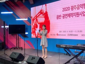 2020 광주음악창작소 음반·공연 제작지원사업①