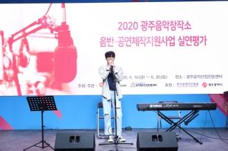 2020 광주음악창작소 음반·공연 제작지원사업②