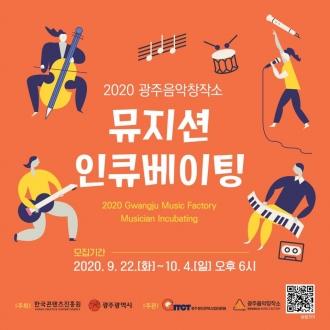 2020 광주음악창작소 뮤지션 인큐베이팅