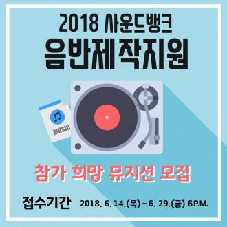 2018 사운드뱅크 음반제작지원