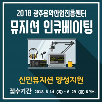 2018 뮤지션 인큐베이팅