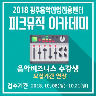 2018 피크뮤직 아카데미