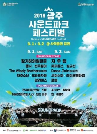 2018 광주 사운드파크 페스티벌