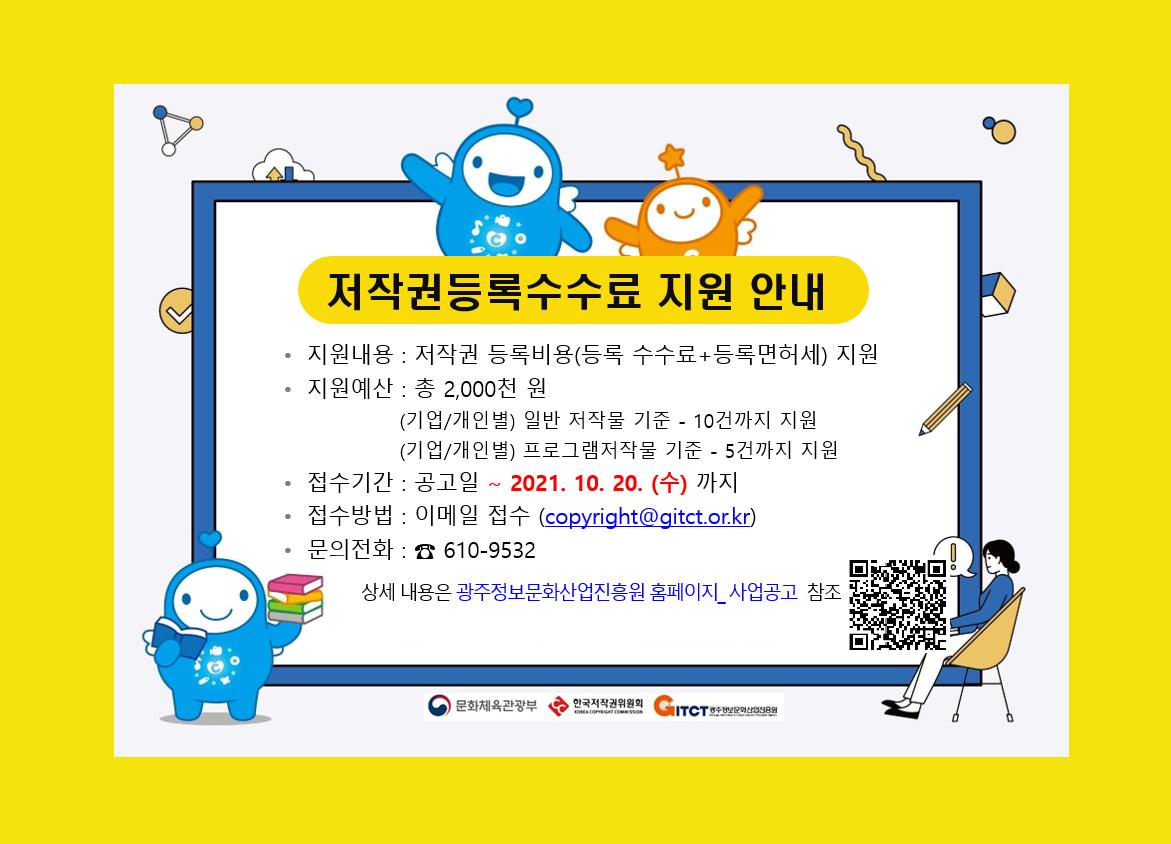 붙임1. [이미지]등록수수료지원 안내.png