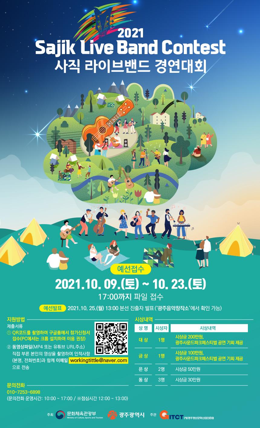 (포스터)사직라이브밴드경연대회 공고.jpg