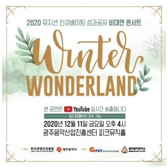 2020 뮤지션인큐베이팅 성과공유 비대면 콘서트