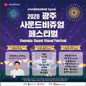 2020 광주 사운드 비주얼 페스티벌(비대면)