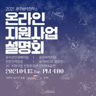 2021 광주음악창작소 온라인 지원사업 설명회